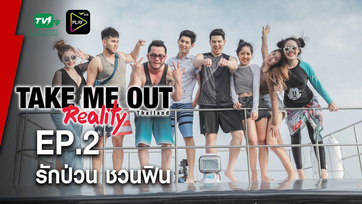 รักป่วน ชวนฟิน - Take Me Out Reality S.2 EP.02 (31 ธ.ค.60) FULLHD