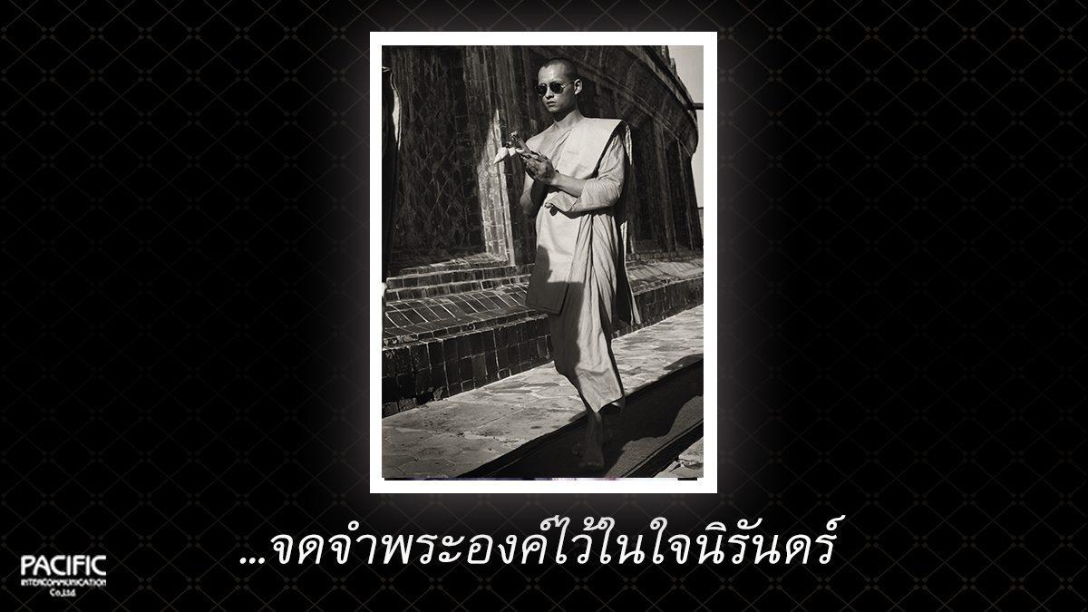 61 วัน ก่อนการกราบลา - บันทึกไทยบันทึกพระชนมชีพ