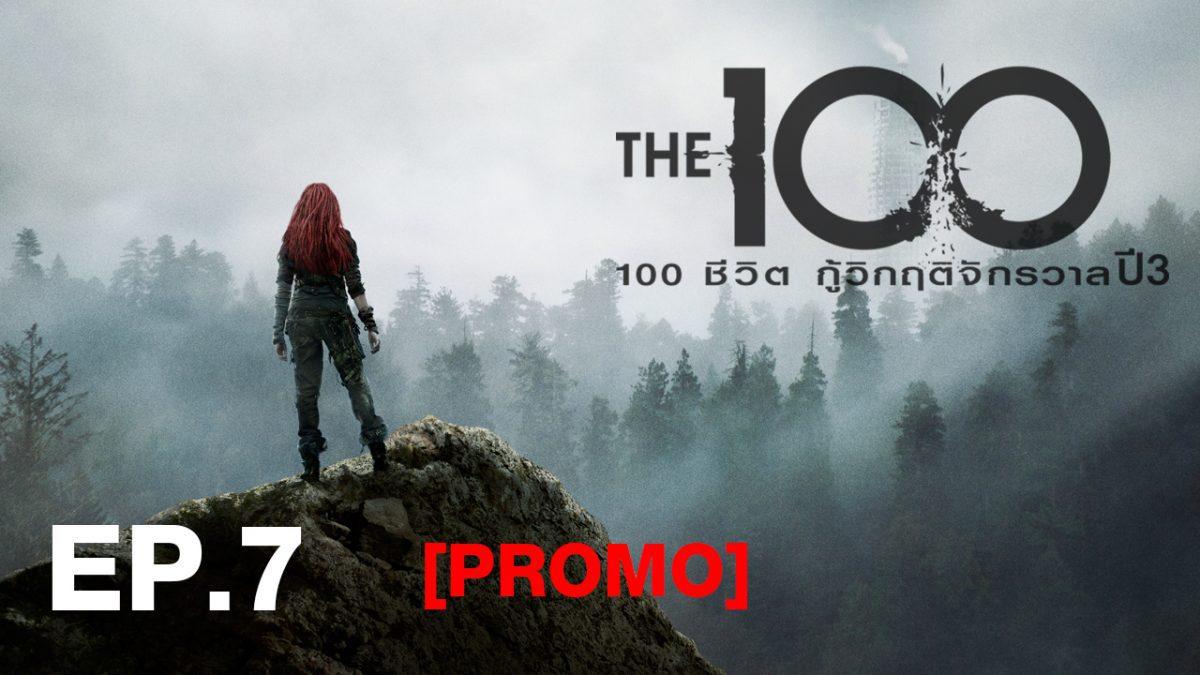 The 100 (100 ชีวิตกู้วิกฤตจักรวาล) ปี3 EP.7 [PROMO]