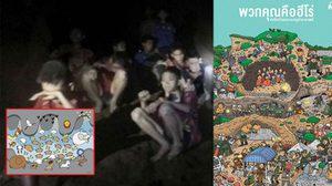 ทุกคนคือฮีโร่ ภาพการ์ตูนที่ระลึก ขอบคุณเจ้าหน้าที่ ลุยภารกิจช่วย 13 ชีวิตถ้ำหลวง