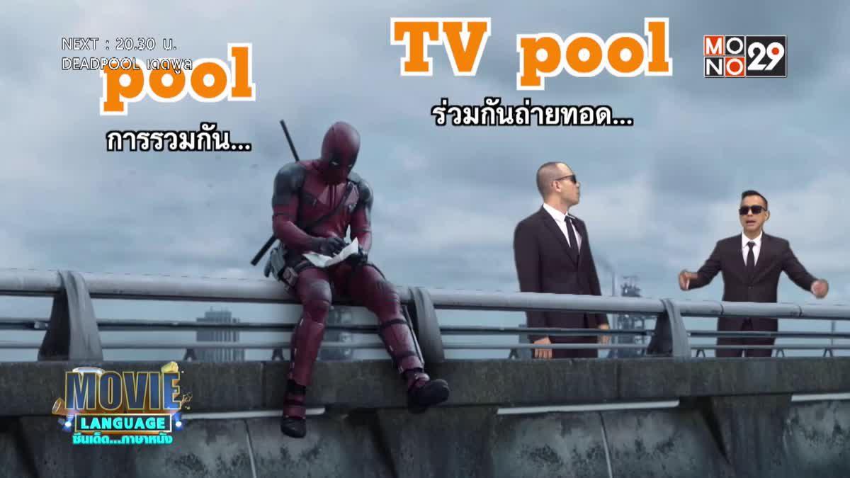 Movie Language จากภาพยนตร์เรื่อง Deadpool เดดพูล