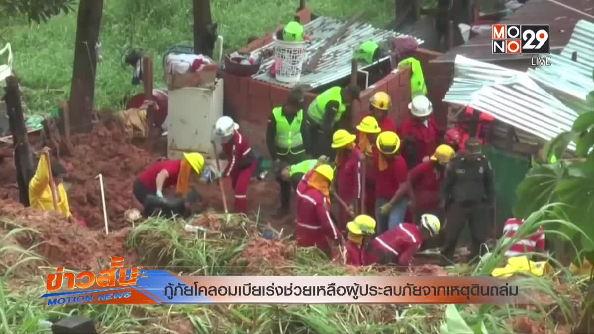 กู้ภัยโคลอมเบียเร่งช่วยเหลือผู้ประสบภัยจากเหตุดินถล่ม