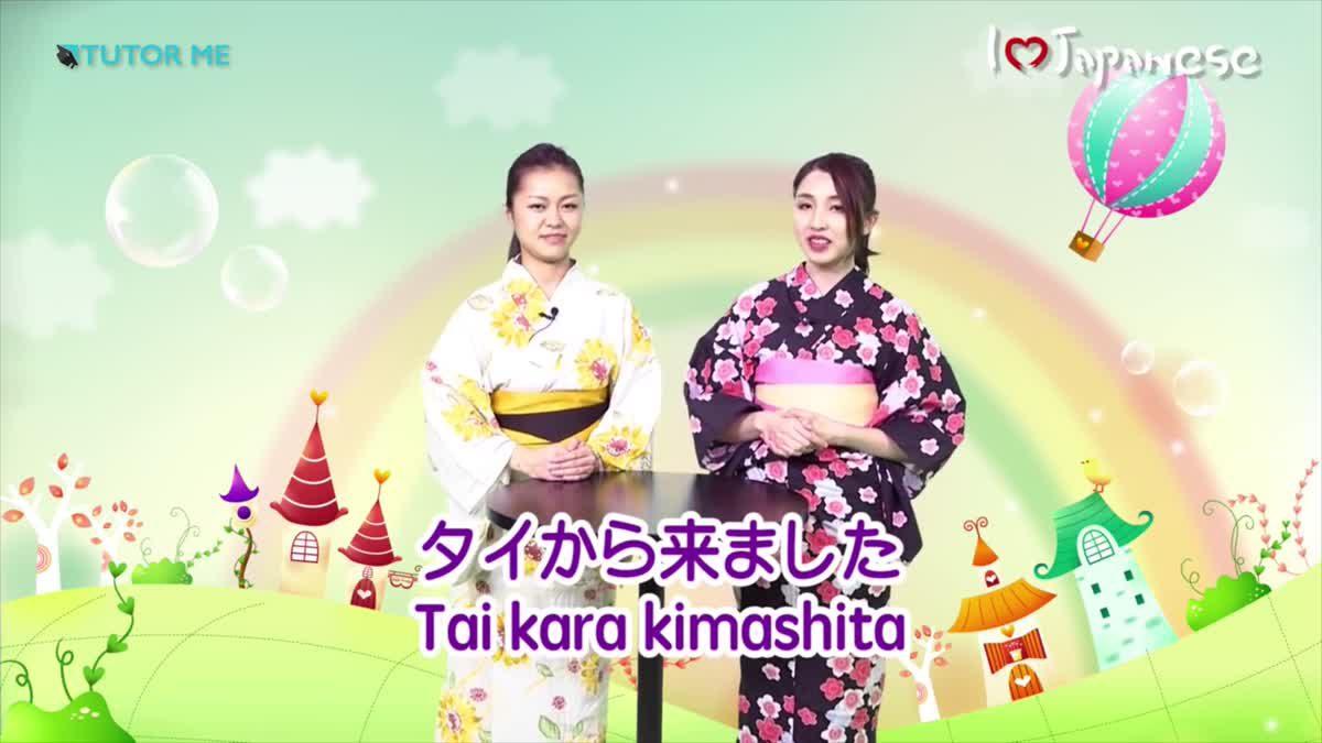 ภาษาญี่ปุ่นพื้นฐาน : แนะนำตัวเอง เป็นภาษาญี่ปุ่น คนญี่ปุ่นพูดไทย