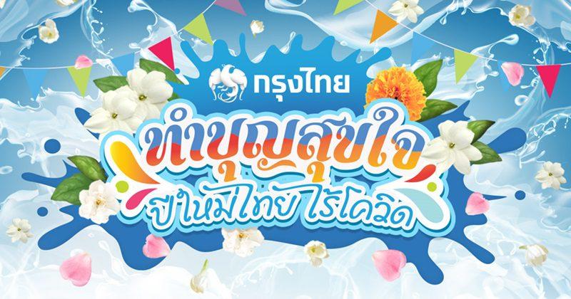 กรุงไทยชวนทำบุญสุขใจ ปีใหม่ไทย ไร้โควิด  ผ่าน songkran2563.com