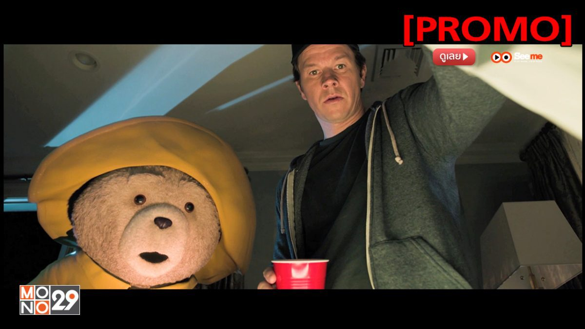 Ted 2 หมีไม่แอ๊บ แสบได้อีก 2 [PROMO]