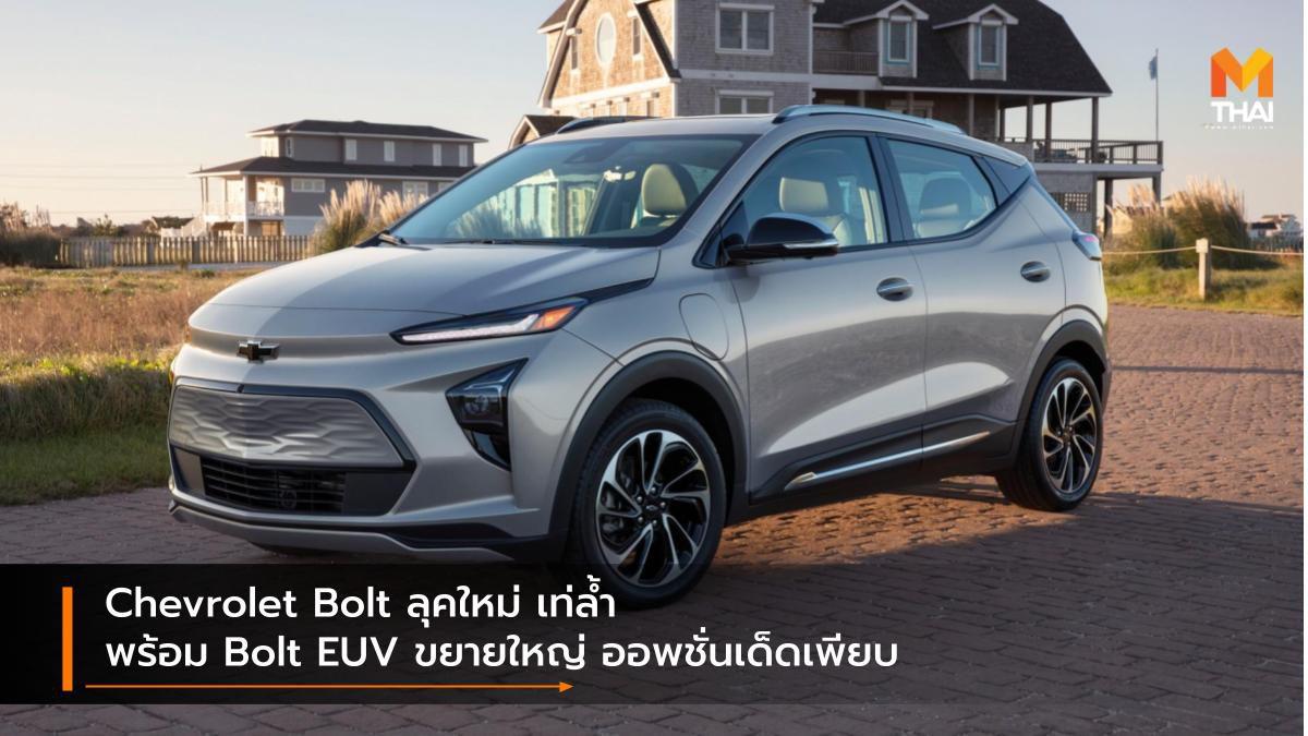 Chevrolet Bolt ลุคใหม่ เท่ล้ำ พร้อม Bolt EUV ขยายร่างใหม่ ออพชั่นเด็ดเพียบ