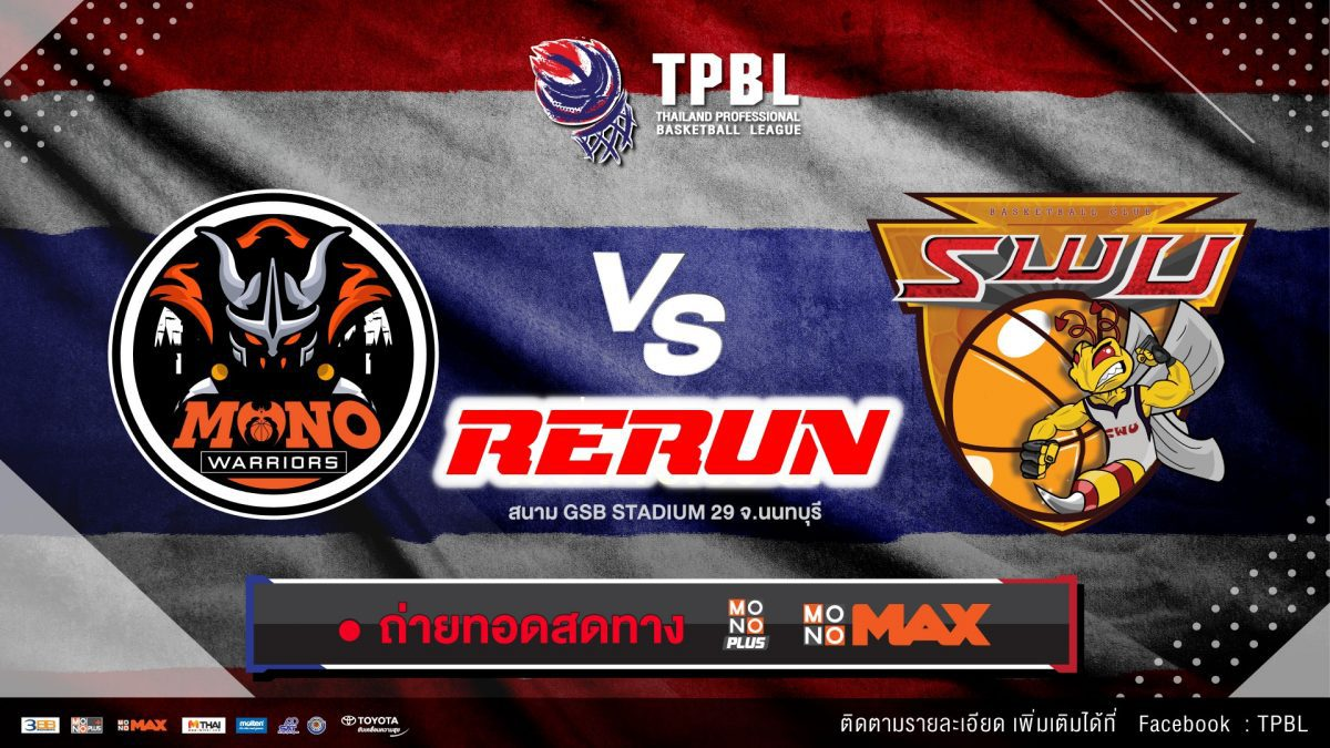 TPBL2019 Mono Warriors VS SWU (13 July 2019)