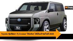 Toyota ซุ่มพัฒนา Tj Cruiser ให้แฟนๆ ได้เป็นเจ้าขอในปี 2020