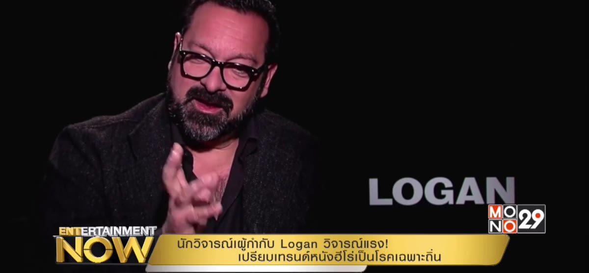 ผู้กำกับ Logan วิจารณ์แรง! เปรียบเทรนด์หนังฮีโร่เป็นโรคเฉพาะถิ่น