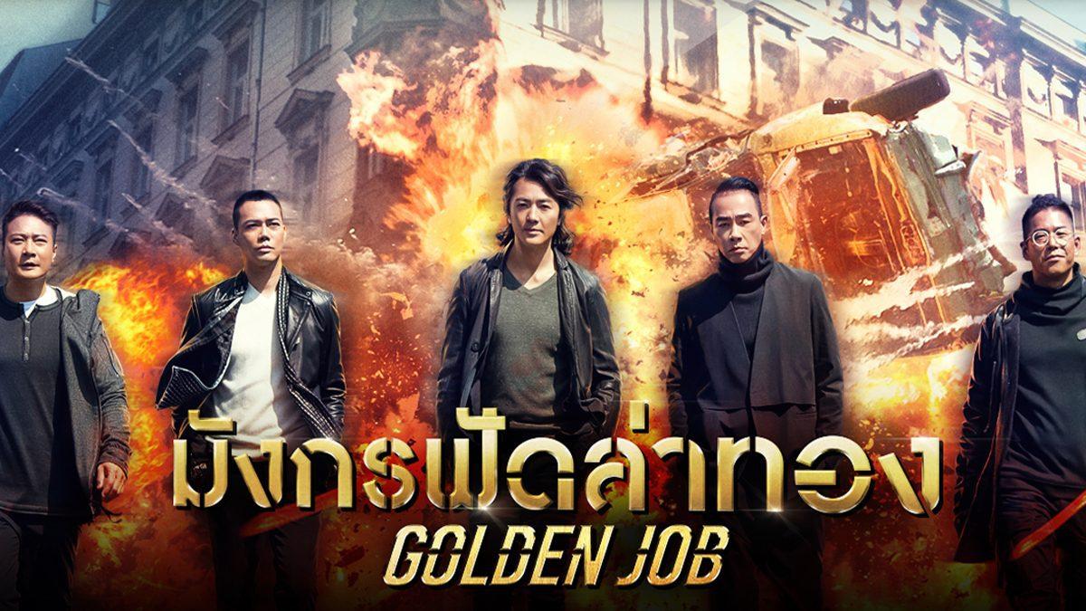 มังกรฟัดล่าทอง Golden Job - ตัวอย่างภาพยนตร์