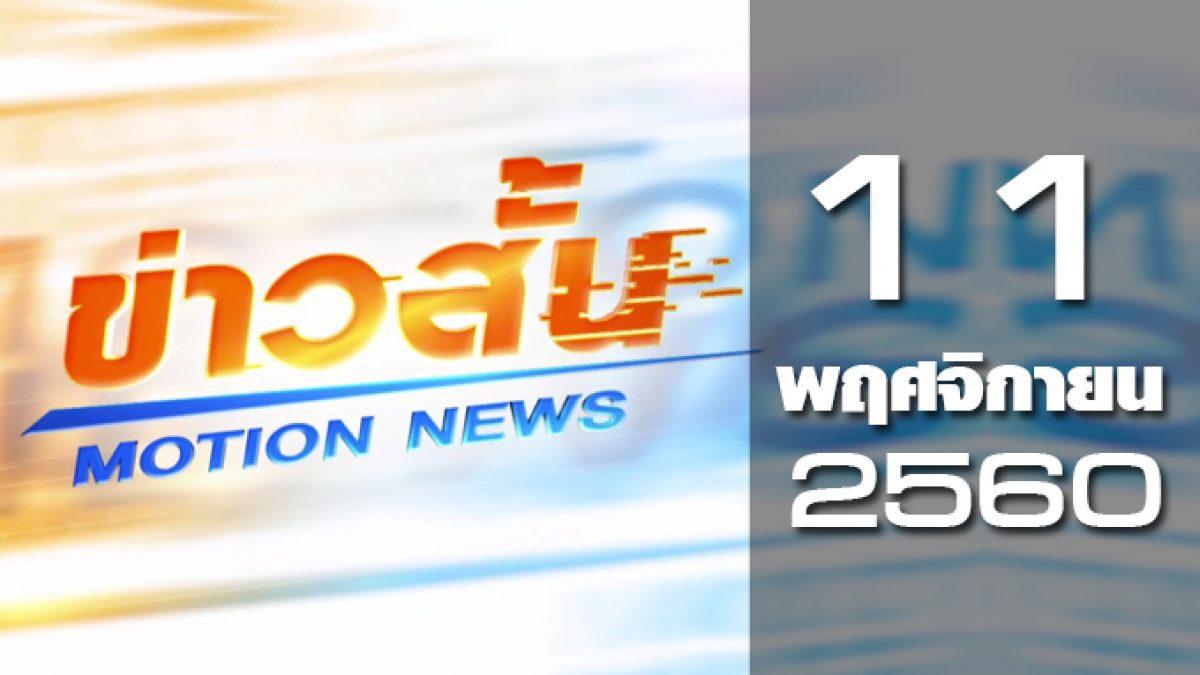 ข่าวสั้น Motion News Break 3 11-11-60