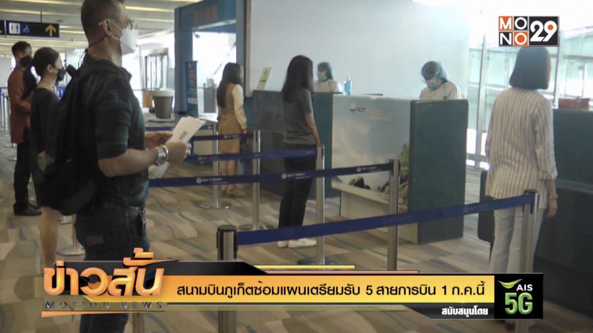 สนามบินภูเก็ตซ้อมแผนเตรียมรับ 5 สายการบิน 1 ก.ค.นี้