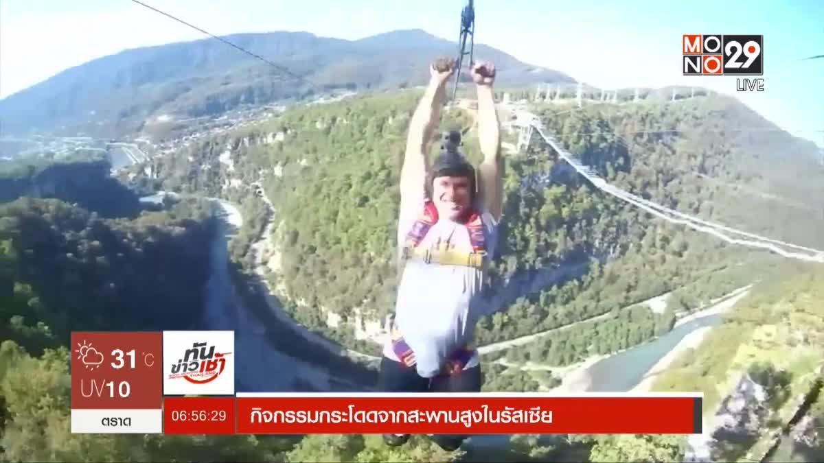 กิจกรรมกระโดดจากสะพานสูงในรัสเซีย