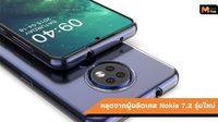 Nokia 7.2 มาพร้อมกล้องหลัง 3 ตัว อยู่ในวงกลมด้านหลังเครื่อง