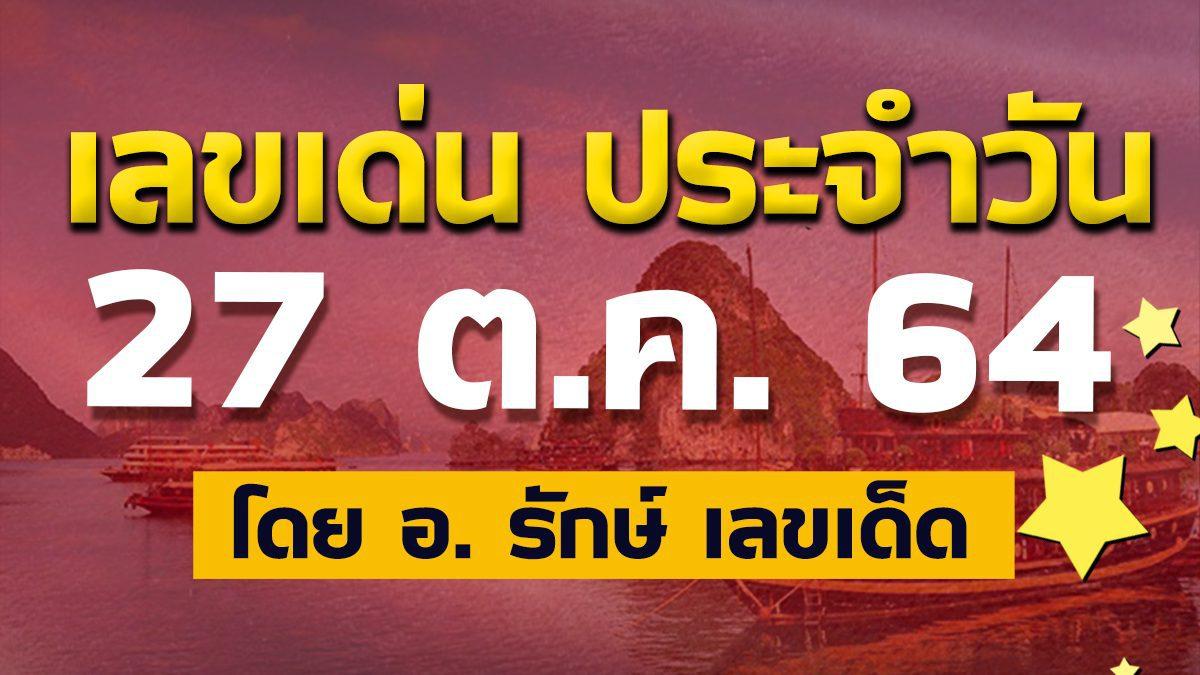 สูตรฮานอย เลขเด่นประจำวันที่ 27 ต.ค. 64 กับ อ.รักษ์ เลขเด็ด