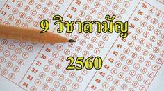 กำหนดการสอบวิชาสามัญ 9 วิชา ประจำปีการศึกษา 2560