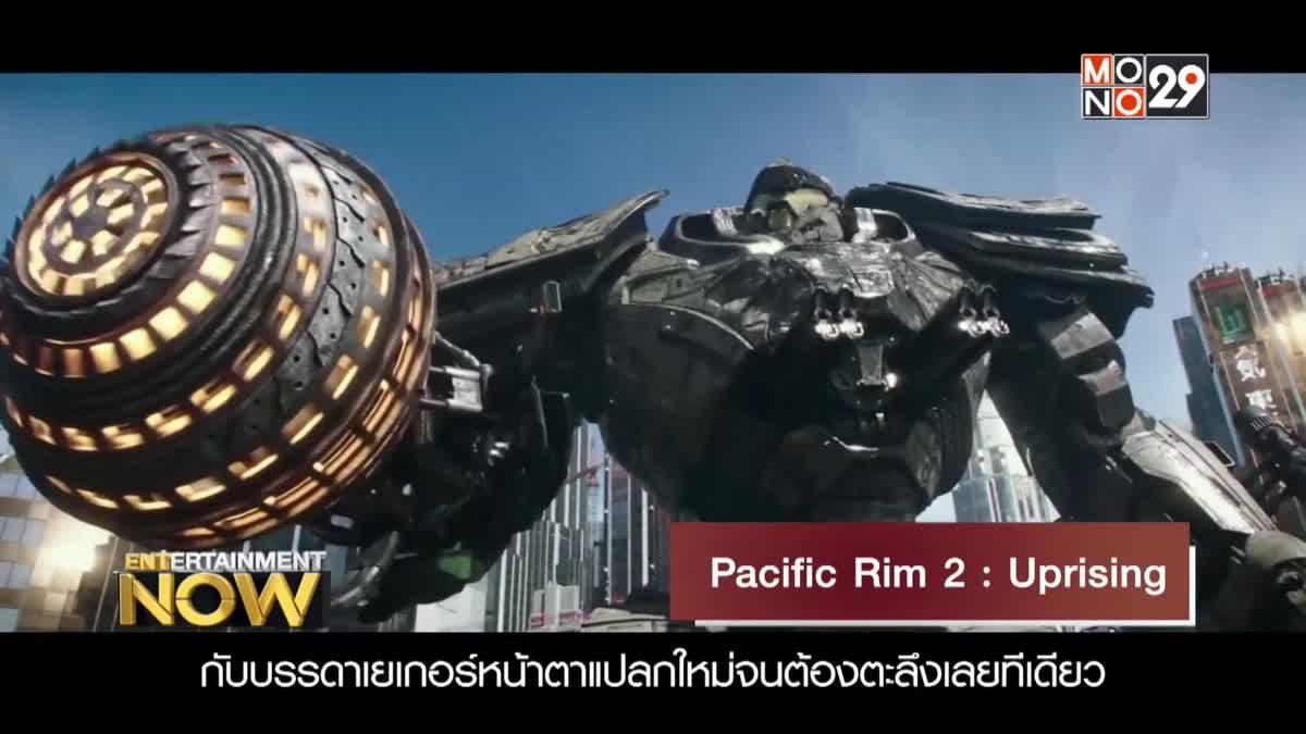 Movie Review : Pacific Rim2 : Uprising ปฎิบัติพลิกโลก