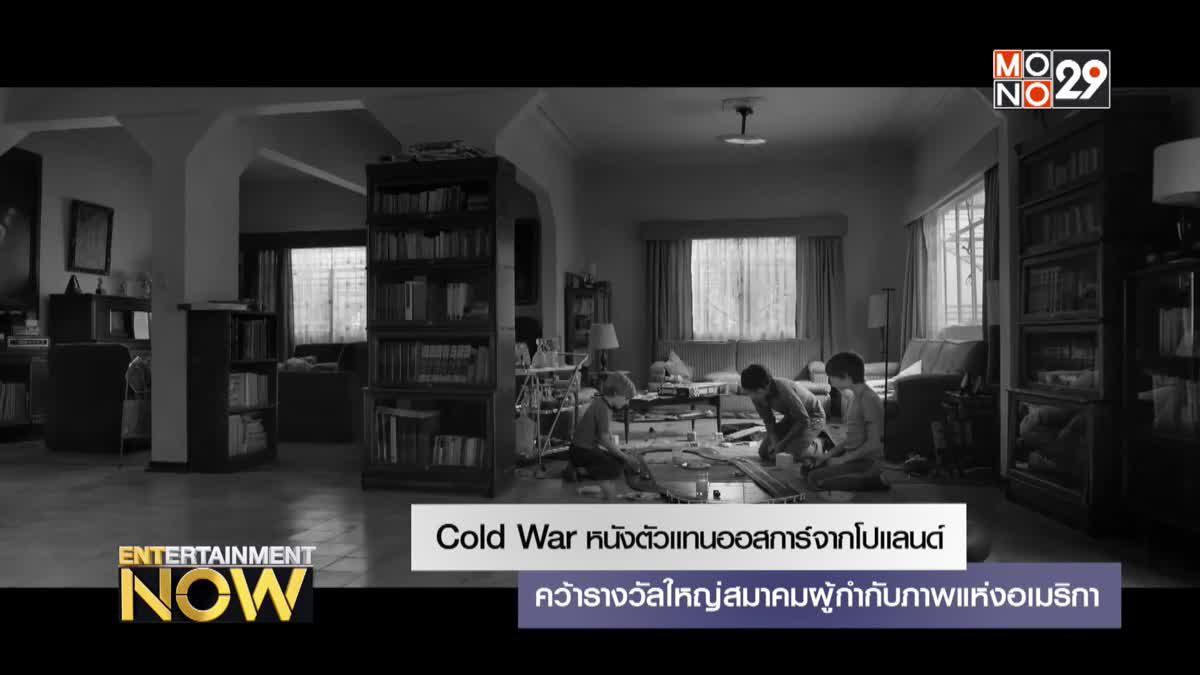 Cold War หนังตัวแทนออสการ์จากโปแลนด์ คว้ารางวัลใหญ่สมาคมผู้กำกับภาพแห่งอเมริกา