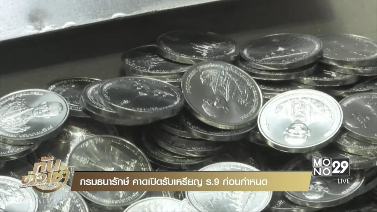 กรมธนารักษ์ คาดเปิดรับเหรียญ ร.9 ก่อนกำหนด
