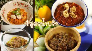 4 สูตรน้ำพริกสไตล์คนไทย ทำทานเองได้ที่บ้าน