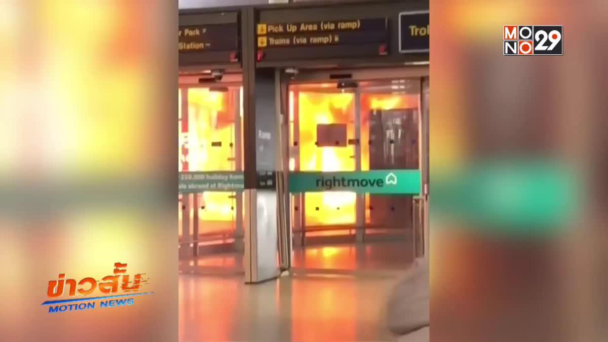 ไฟไหม้สนามบินในอังกฤษ