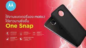 โมโต จัดโปร Moto Z รับฟรีไอเท็มสุดหรู และ Moto Mods มูลค่าสูงสุดถึง 5,000 บาท