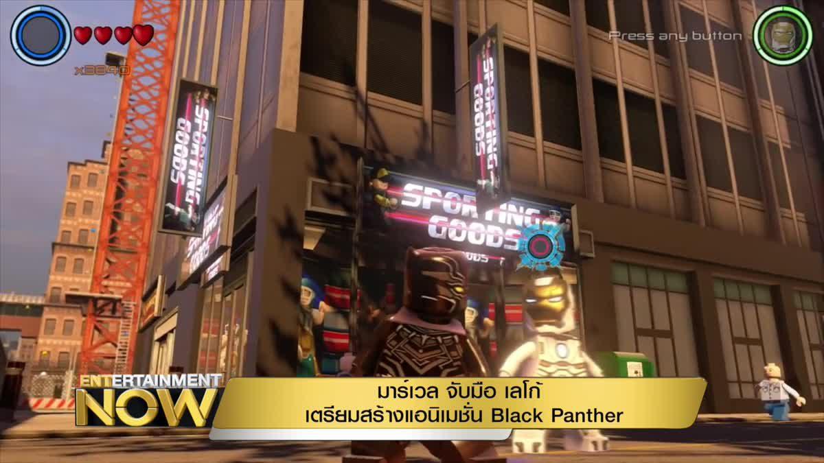 มาร์เวล จับมือ เลโก้ เตรียมสร้างแอนิเมชั่น Black Panther