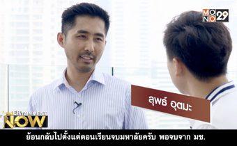 ลุพธ์ อุตมะ คนไทยที่เป็นส่วนหนึ่งของ Hollywood