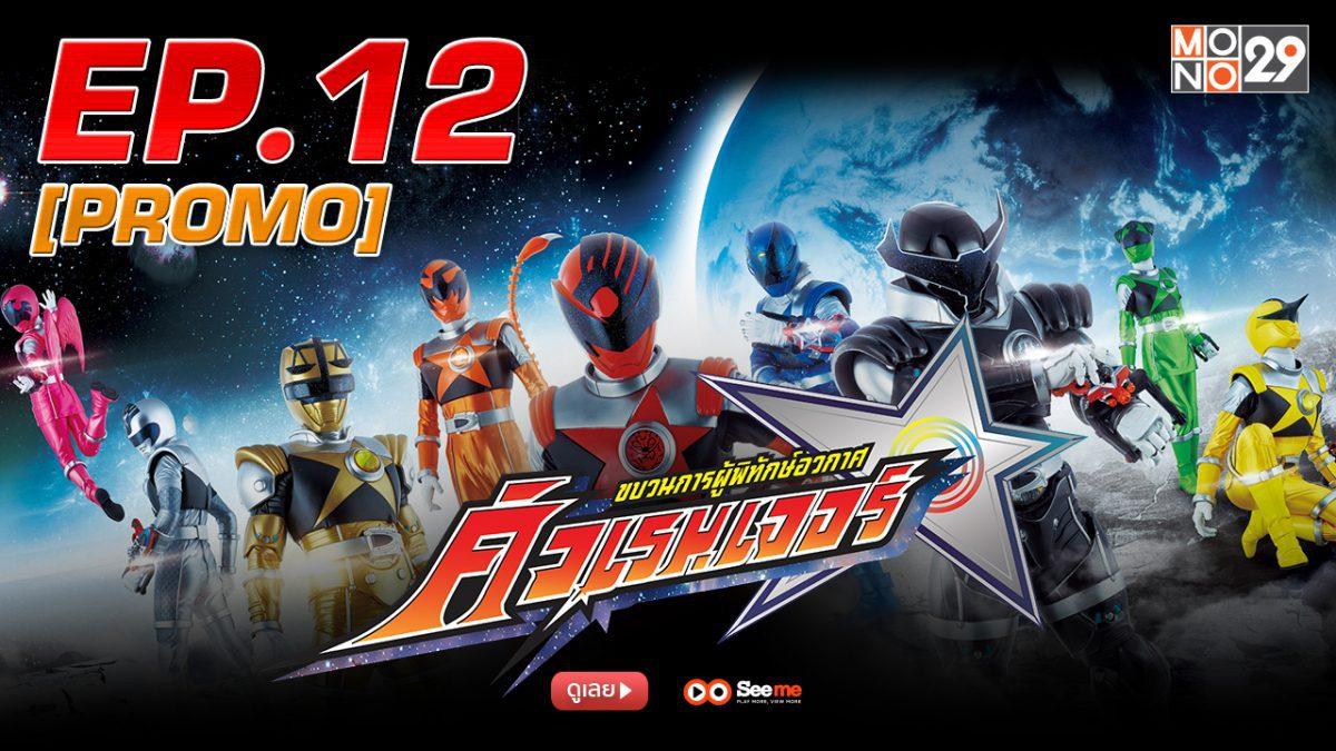 Uchu Sentai Kyuranger ขบวนการผู้พิทักษ์อวกาศ คิวเรนเจอร์ ปี 1 EP.12 [PROMO]