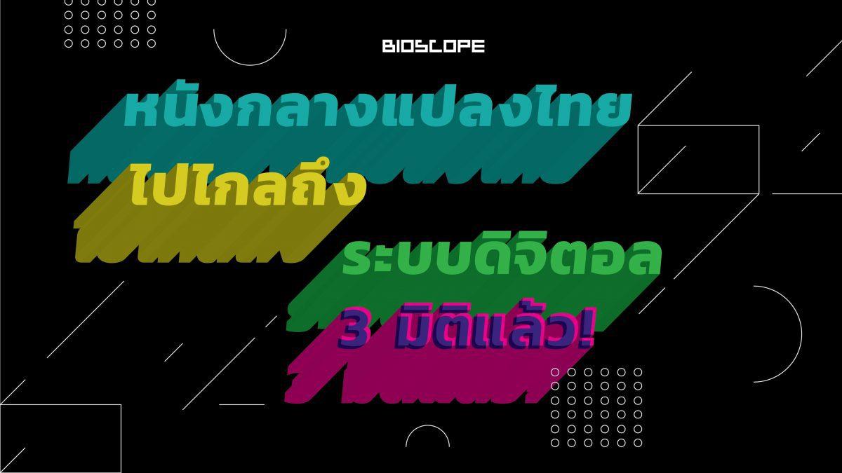 หนังกลางแปลงไทย ไปไกลถึงระบบดิจิตอล 3 มิติแล้ว!