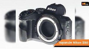 หลุดข้อมูล Nikon Z50 กล้อง mirrorles APS-C บอดี้ไร้กันสั่น IBIS