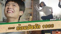 ซีรี่ส์เกาหลี ย้อนวันรัก 1988 (Reply 1988) ตอนที่ 15 รอยยิ้มของแท็ก [THAI SUB]