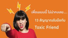 13 สัญญาณรับมือกับ Toxic Friend