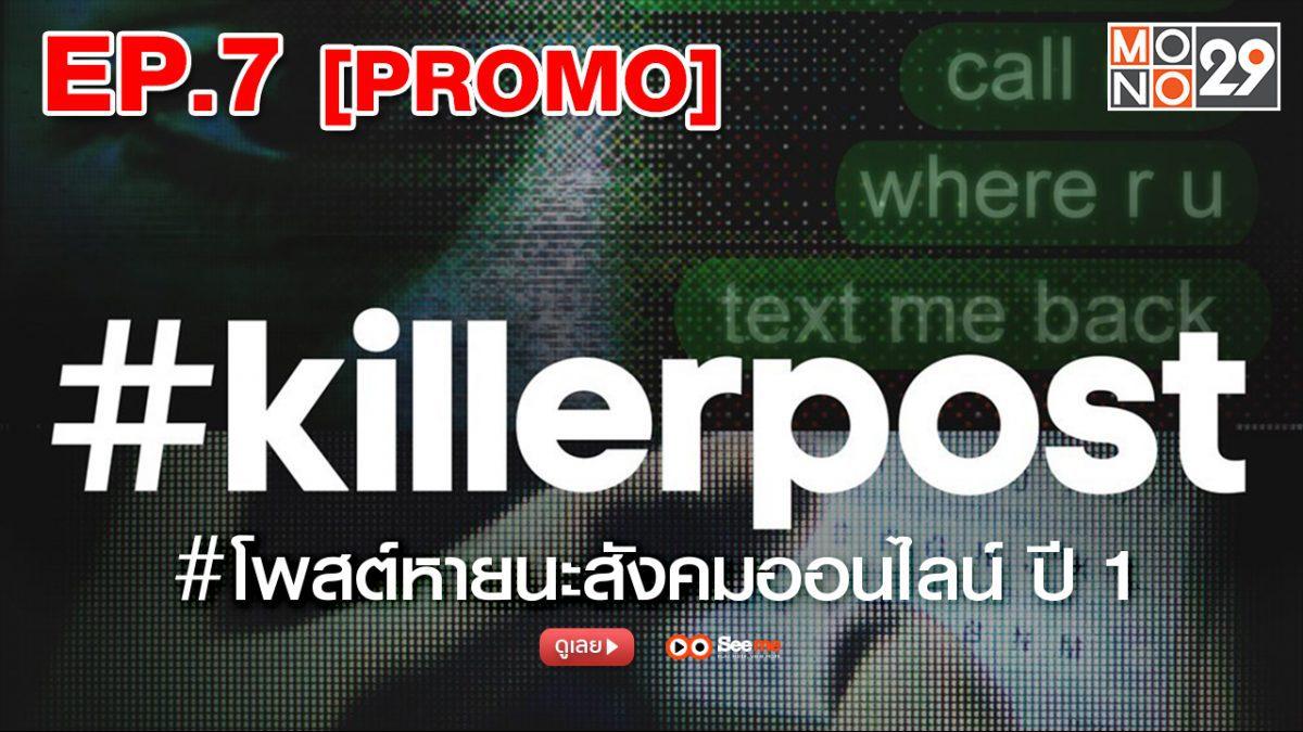 #Killerpost #โพสต์หายนะสังคมออนไลน์ ปี 1 EP.7 [PROMO]