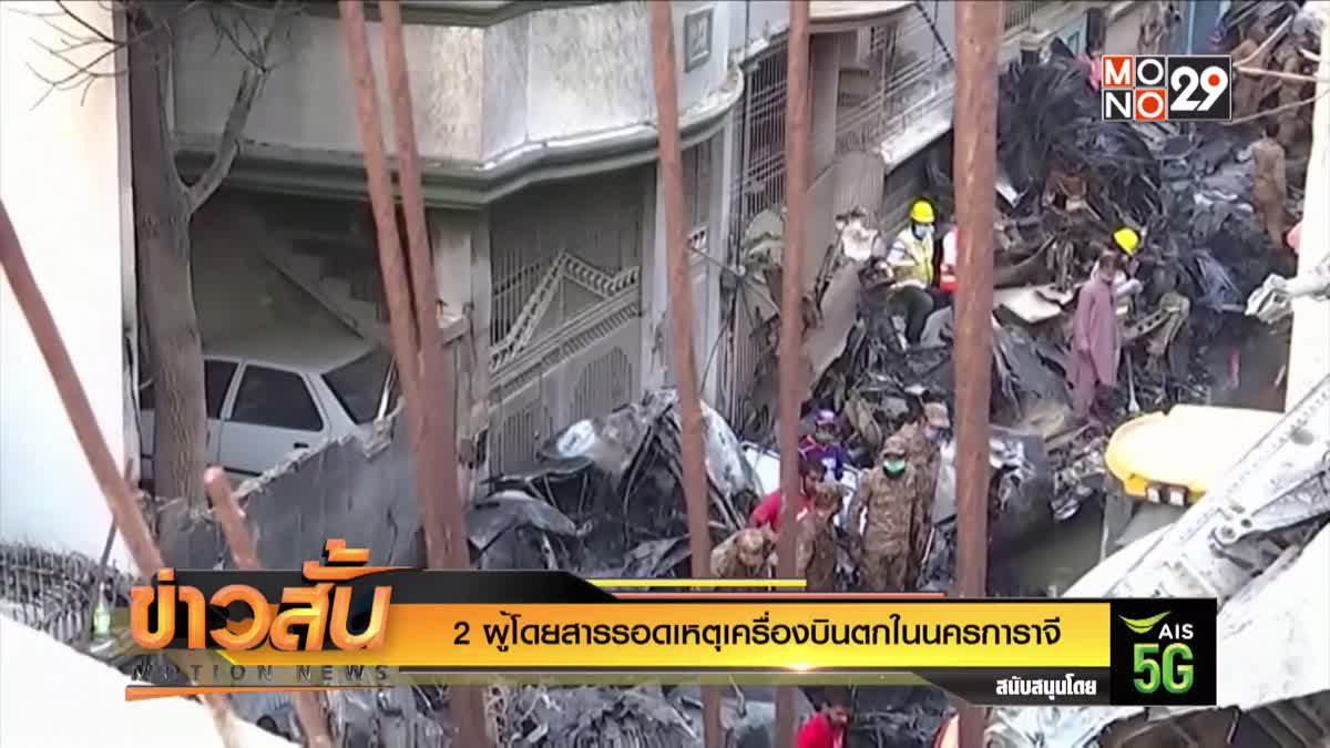 2 ผู้โดยสารรอดเหตุเครื่องบินตกในนครการาจี
