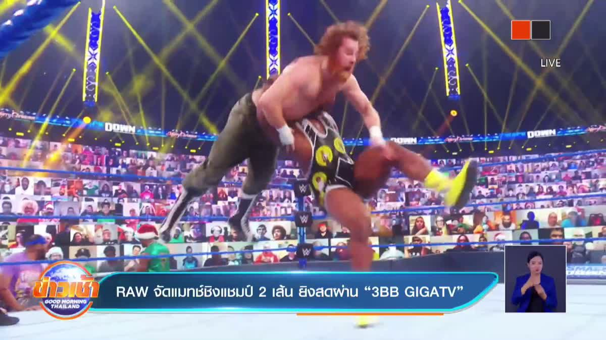 """RAW จัดแมทช์ชิงแชมป์ 2 เส้น ยิงสดผ่าน""""3BB GIGATV"""""""