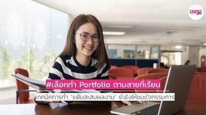 ทำพอร์ต (Portfolio) อย่างไรให้ปัง ถูกใจกรรมการ - เลือกทำพอร์ตให้ตรงสายที่เรียน
