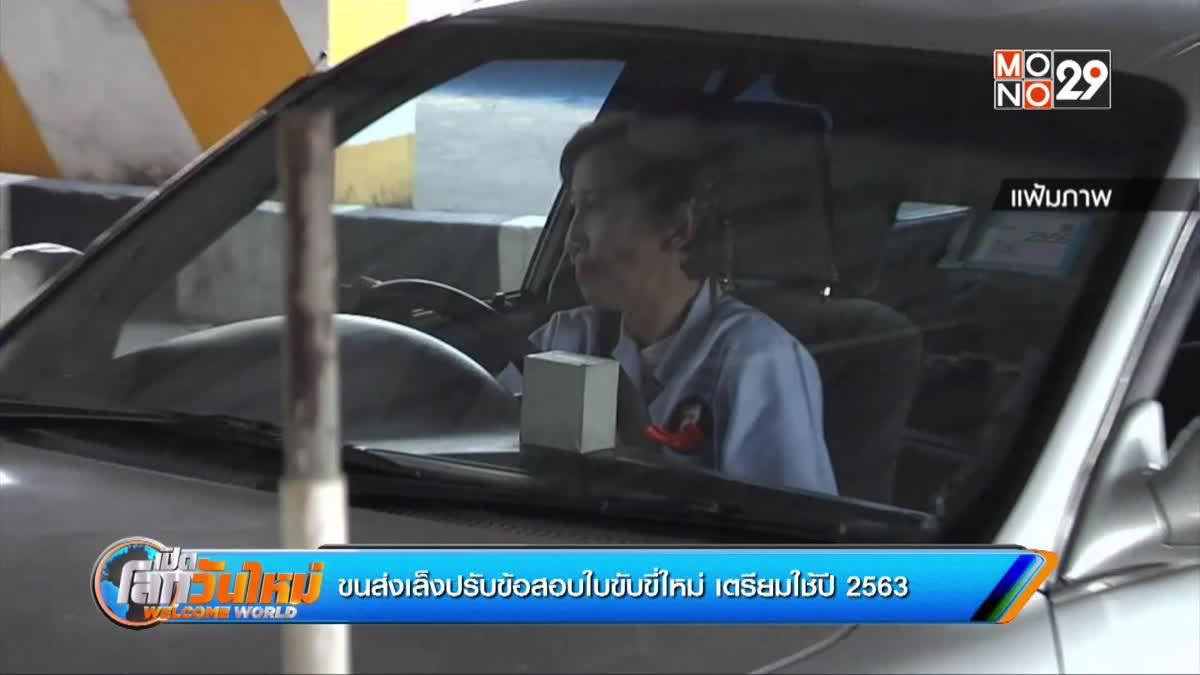 ขนส่งเล็งปรับข้อสอบใบขับขี่ใหม่ เตรียมใช้ปี 2563