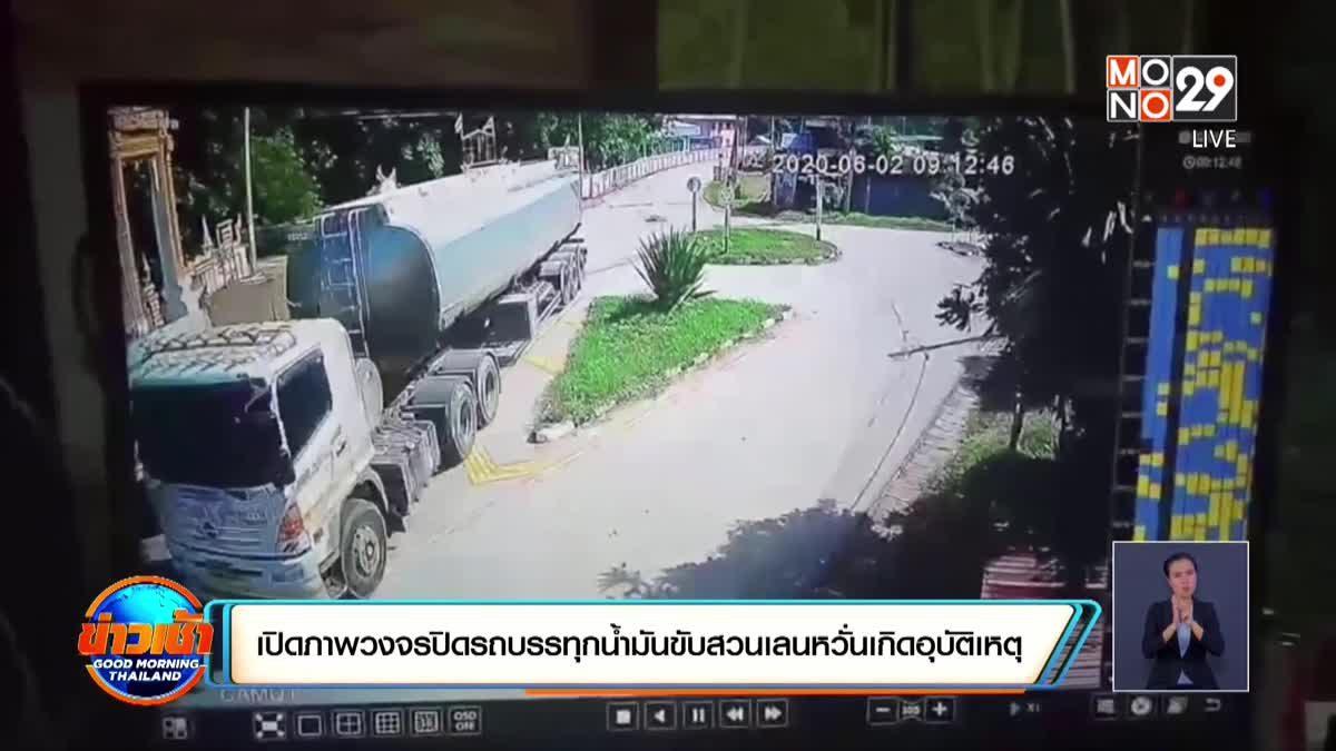 เปิดภาพวงจรปิดรถบรรทุกน้ำมันขับสวนเลนหวั่นเกิดอุบัติเหตุ