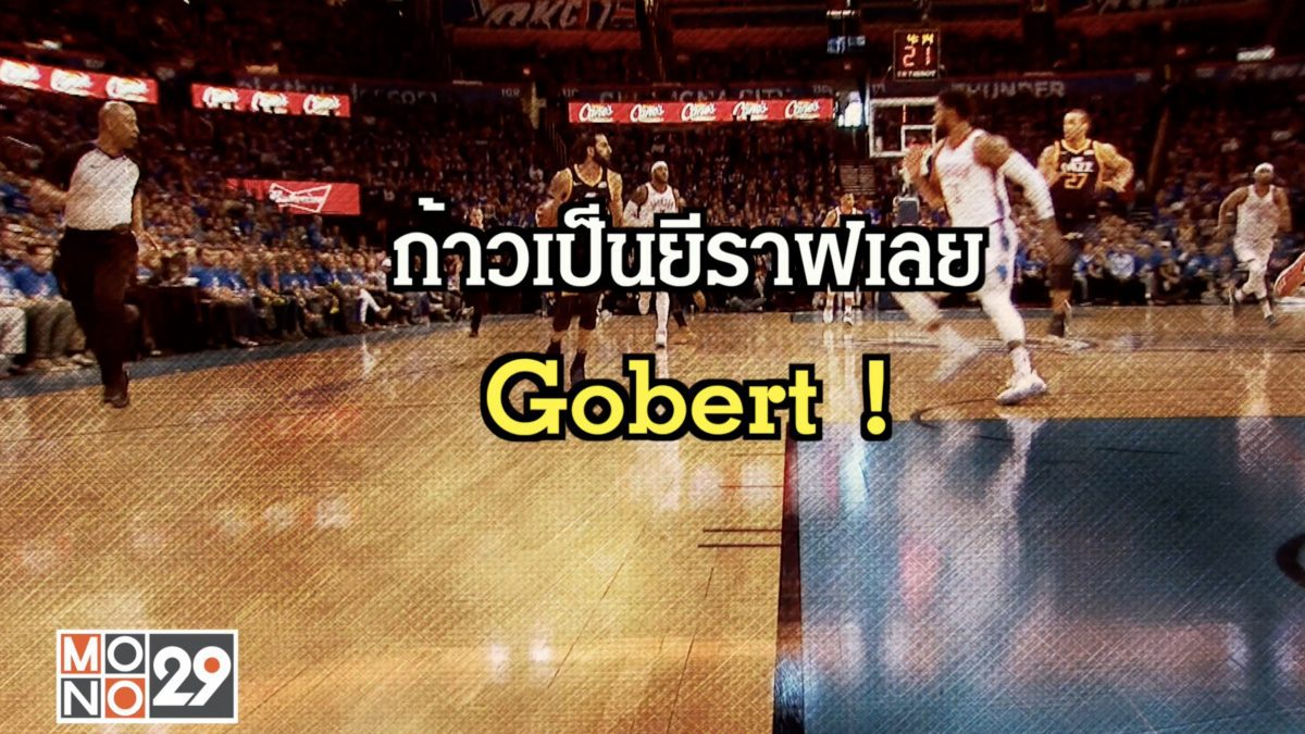 ก้าวเป็นยีราฟเลย Gobert!