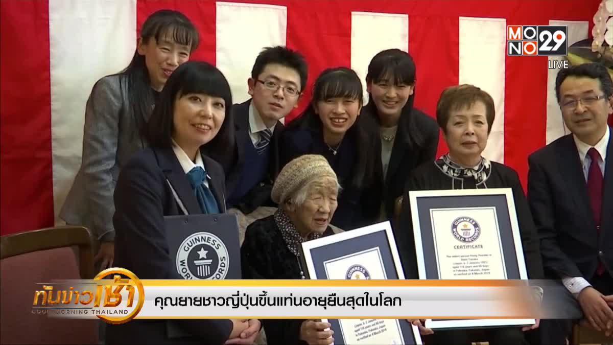 คุณยายชาวญี่ปุ่นขึ้นแท่นอายุยืนสุดในโลก