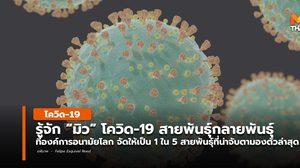 """รู้จัก โควิด-19 สายพันธุ์ """"มิว"""" (B.1.621) ที่ WHO จัดเป็นสายพันธุ์ที่น่าจับตามอง"""