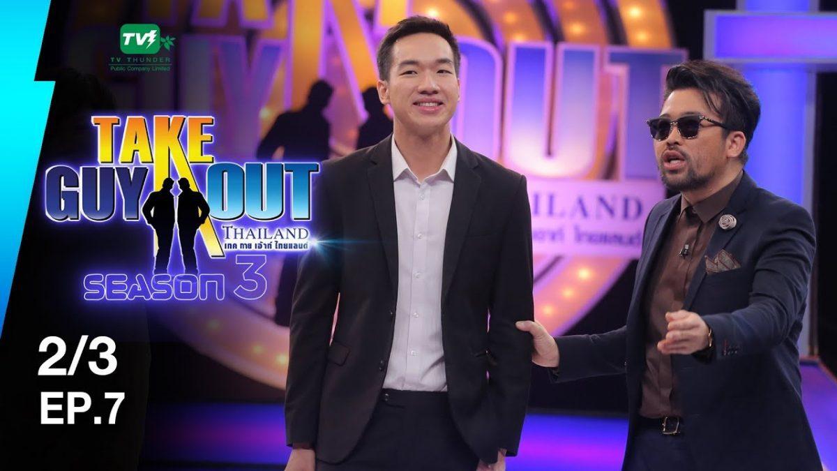 เฟย ปิยมัณฑน์ | Take Guy Out Thailand S3 - EP.7 - 2/3 (7 ก.ค. 61)