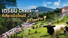เตรียม Check-in ที่เที่ยวเปิดใหม่ปี 2559 มีที่ไหนบ้าง?