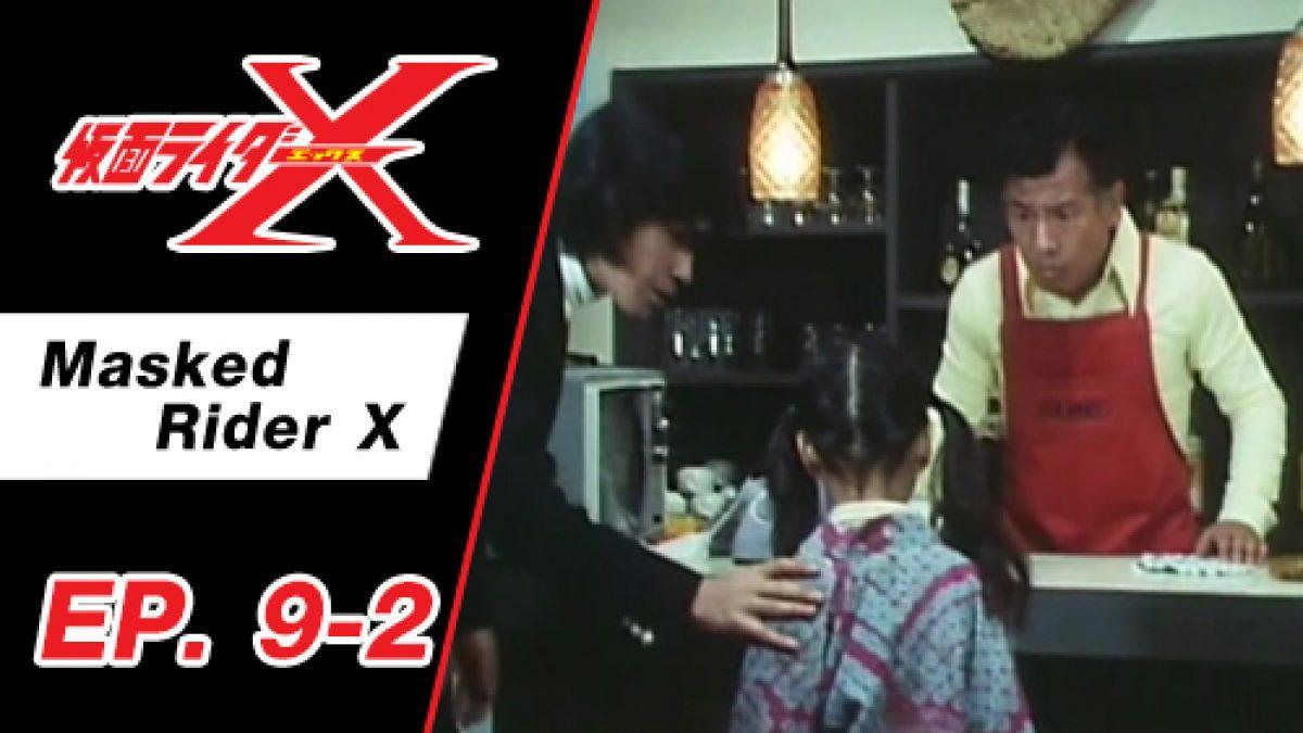 Masked Rider X ตอนที่ 9-2