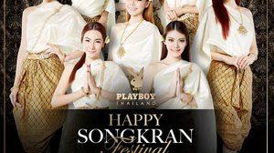 Bunny Playboy ในชุดไทย รับวันสงกรานต์ เริ่ดหรู อลังการ