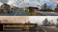 เปรียบเทียบภาพถ่ายก่อน และหลังไฟป่าลุกลามอย่างหนักที่ ออสเตรเลีย