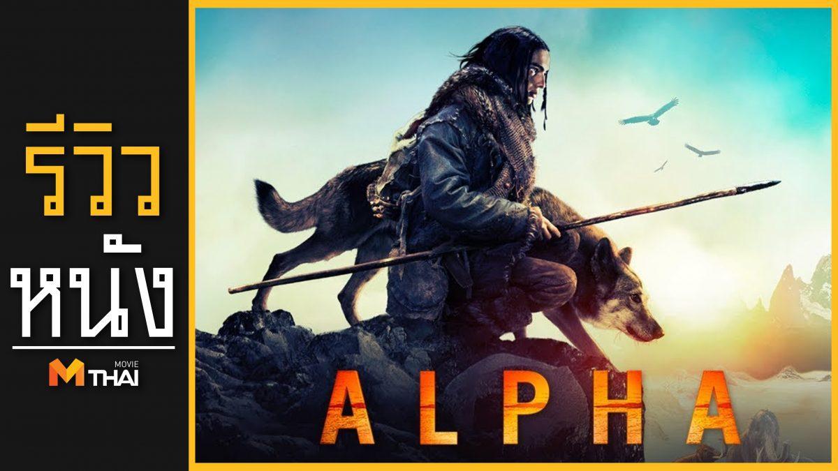 รีวิวหนัง Alpha ผจญนรกแดนทมิฬ 20,000 ปี