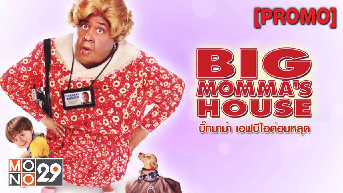 Big Momma's House บิ๊กมาม่า เอฟบีไอต่อมหลุด ภาค 1 [PROMO]