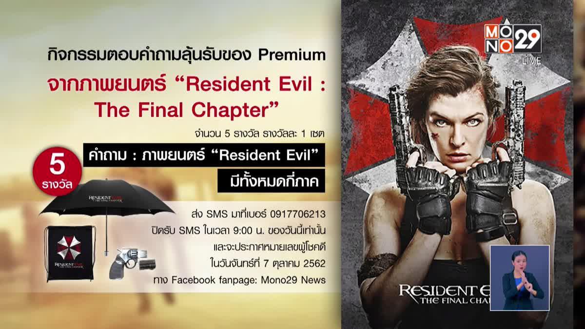 """กิจกรรมแจกของ Premium จากภาพยนตร์ """"Resident Evil: The Final Chapter"""""""
